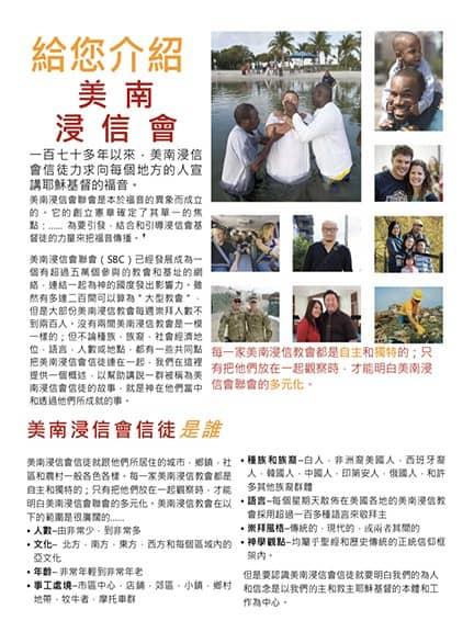 Chinese About SBC