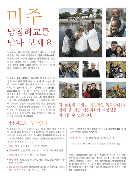 Korean About SBC