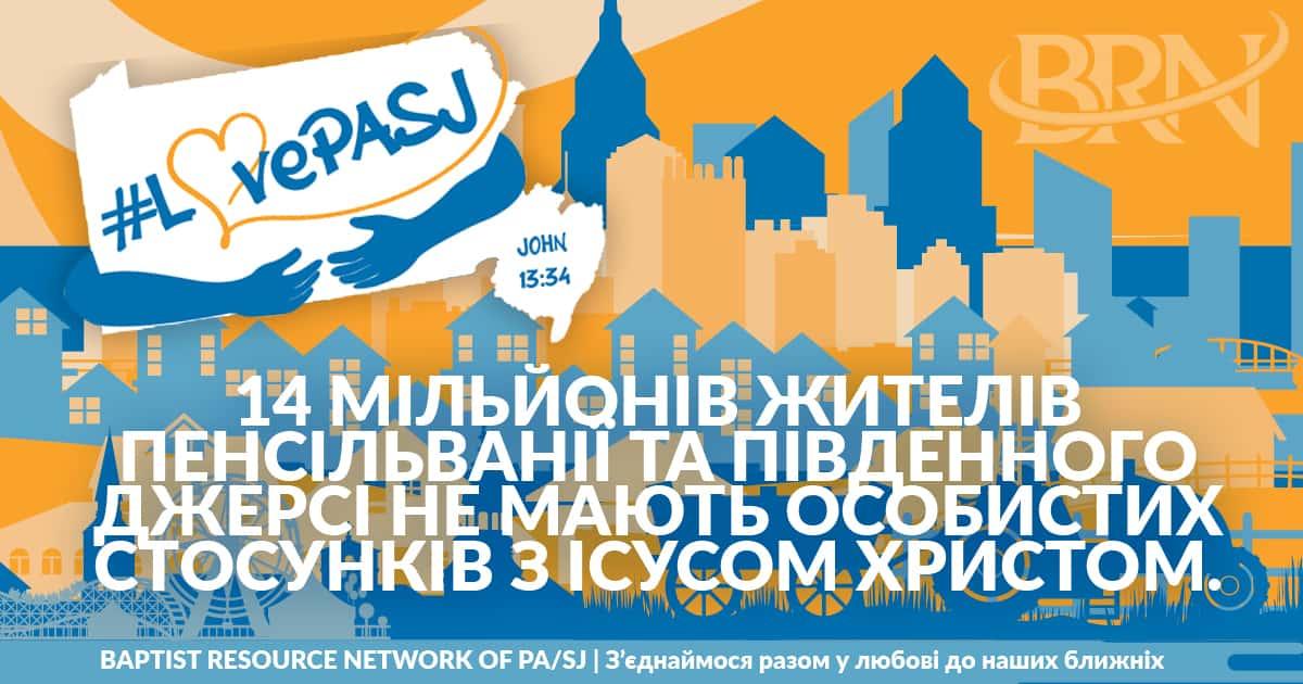 LovePASJ Facebook - Ukrainian