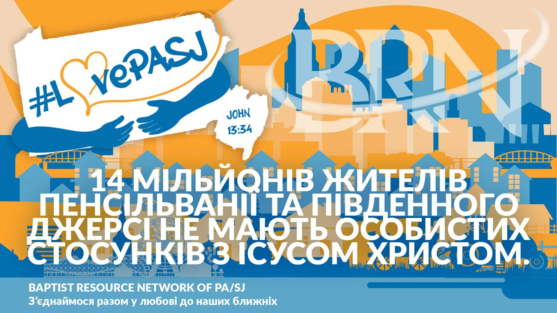 LovePASJ Slide 16x9 - Ukrainian