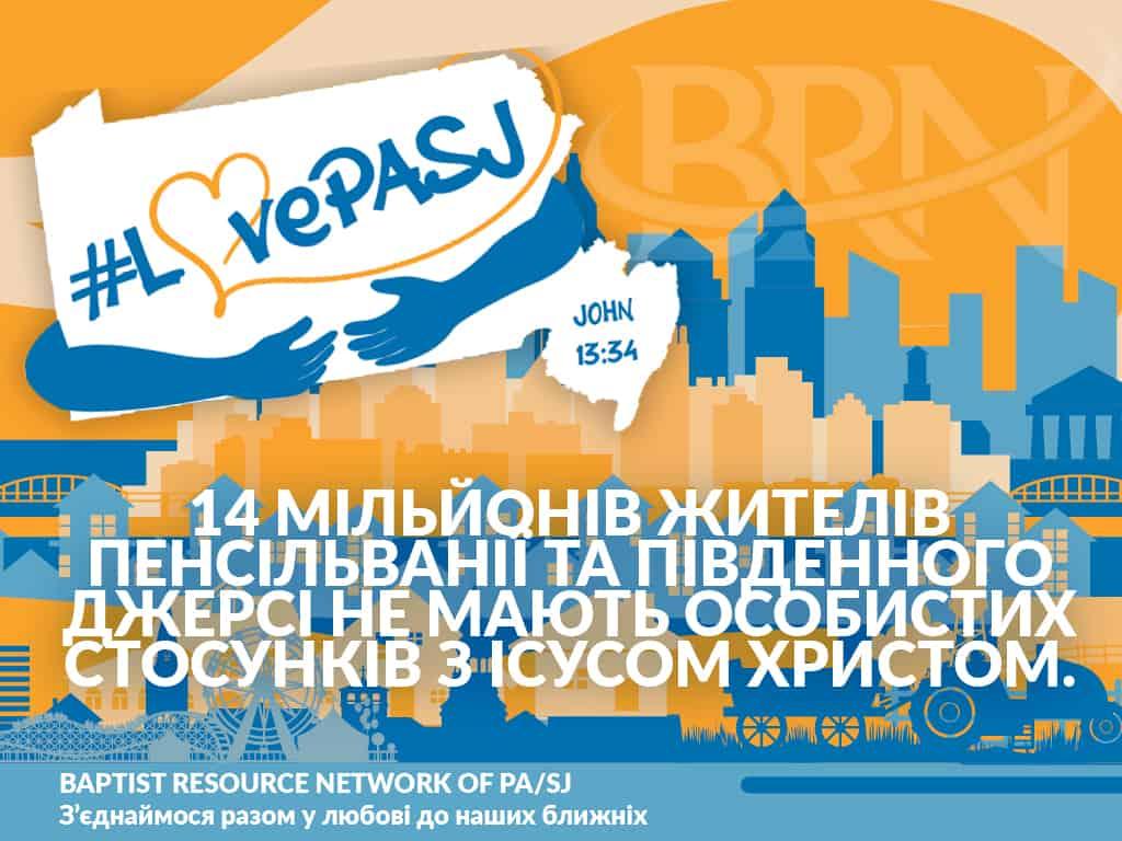 LovePASJ Slide 4x3 Ukrainian