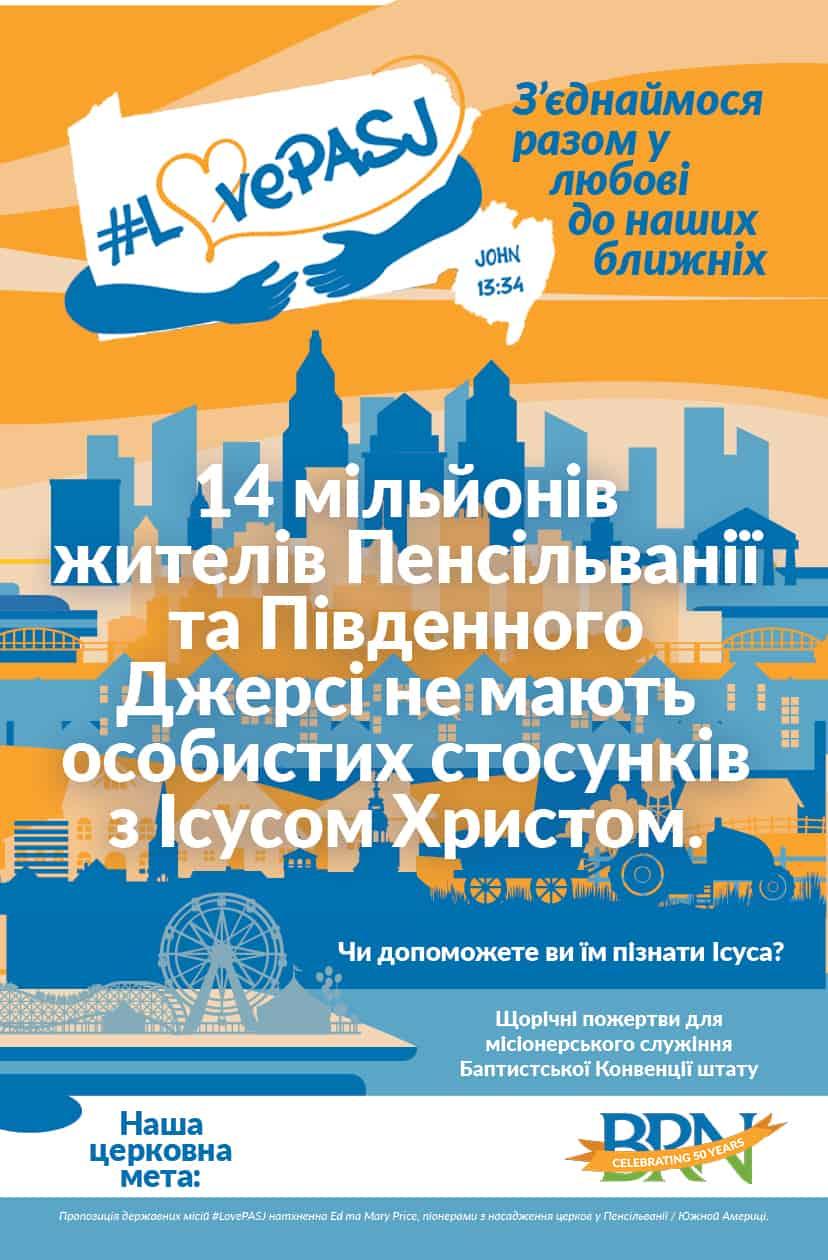 SMO21 Poster (Ukrainian)